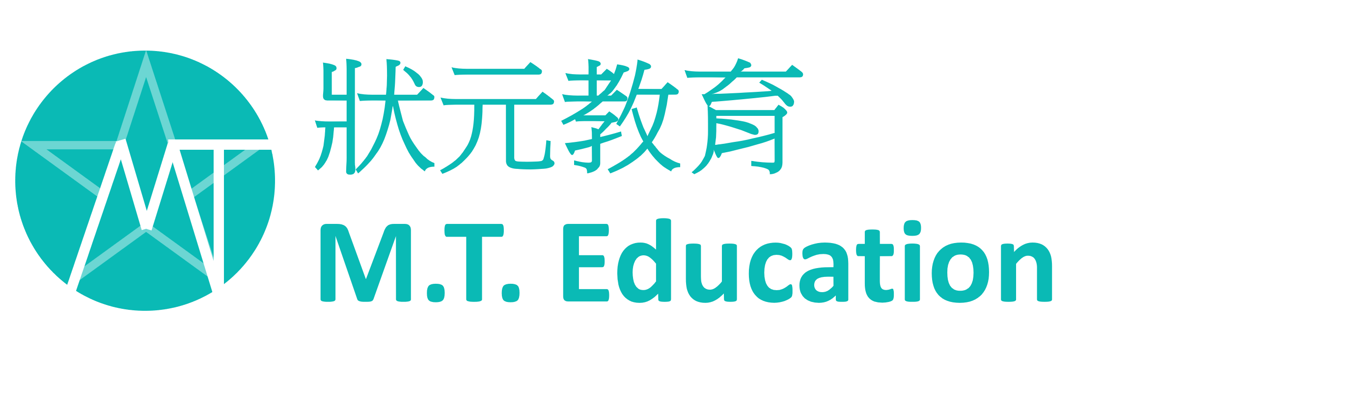 M.T. Education 狀元教育